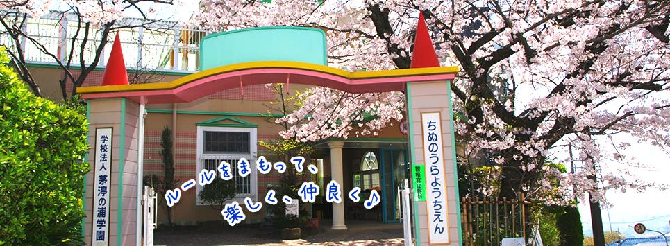 Kindergarten in Japan